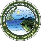 องค์การบริหารส่วนตำบลป่าคลอก