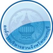 องค์การบริหารส่วนจังหวัดนนทบุรี