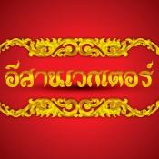 เวกเตอร์ลายไทย