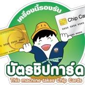 ป้ายบัตรชิปการ์ดธนาคารเพื่อการเกษตร