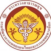 กรมพัฒนาการแพทยแผนไทยและการแพทย์ทางเลือก