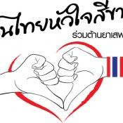 คนไทยหัวใจสีขาว