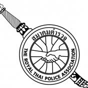 สมาคมตำรวจ