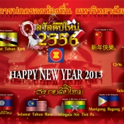 สวัสดีปีใหม่ อาเซียน